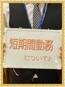 #短期間勤務|制服コーデ(札幌ハレ系)の求人ブログ