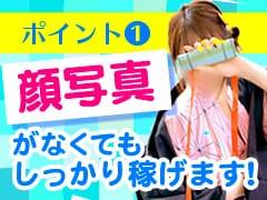 無期限までのキャンペーン☆ もえたく!の求人ブログ