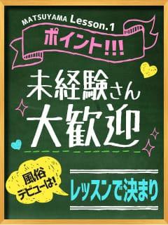 ☆道後で1番の学園系のお店です☆|Lesson.1 松山校(イエスグループ)の求人ブログ