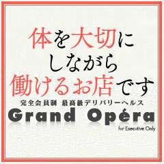 【グランドオペラ福岡に相談してみませんか?】 グランドオペラ福岡の求人ブログ