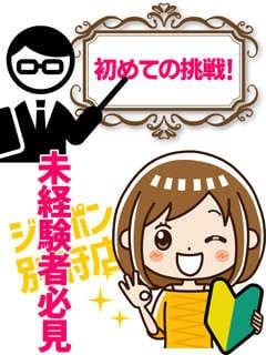 未経験者必見!!風俗の始め方♪|おかげさまで地域No.1 JAPON別府店の求人ブログ