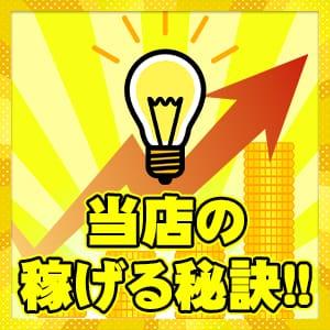 当店の稼げる秘訣を教えちゃいます★ こすらぶ宮崎店の求人ブログ