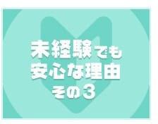 自分で言うのもなんですが・・・信頼できるスタッフしかいません!|CLASSY. 東京・錦糸町店の求人ブログ