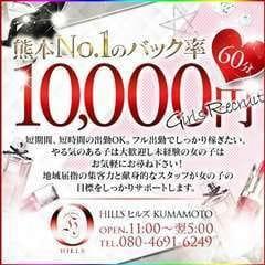 この給料システムって本当なの!?|Hills Kumamoto ヒルズ熊本の求人ブログ