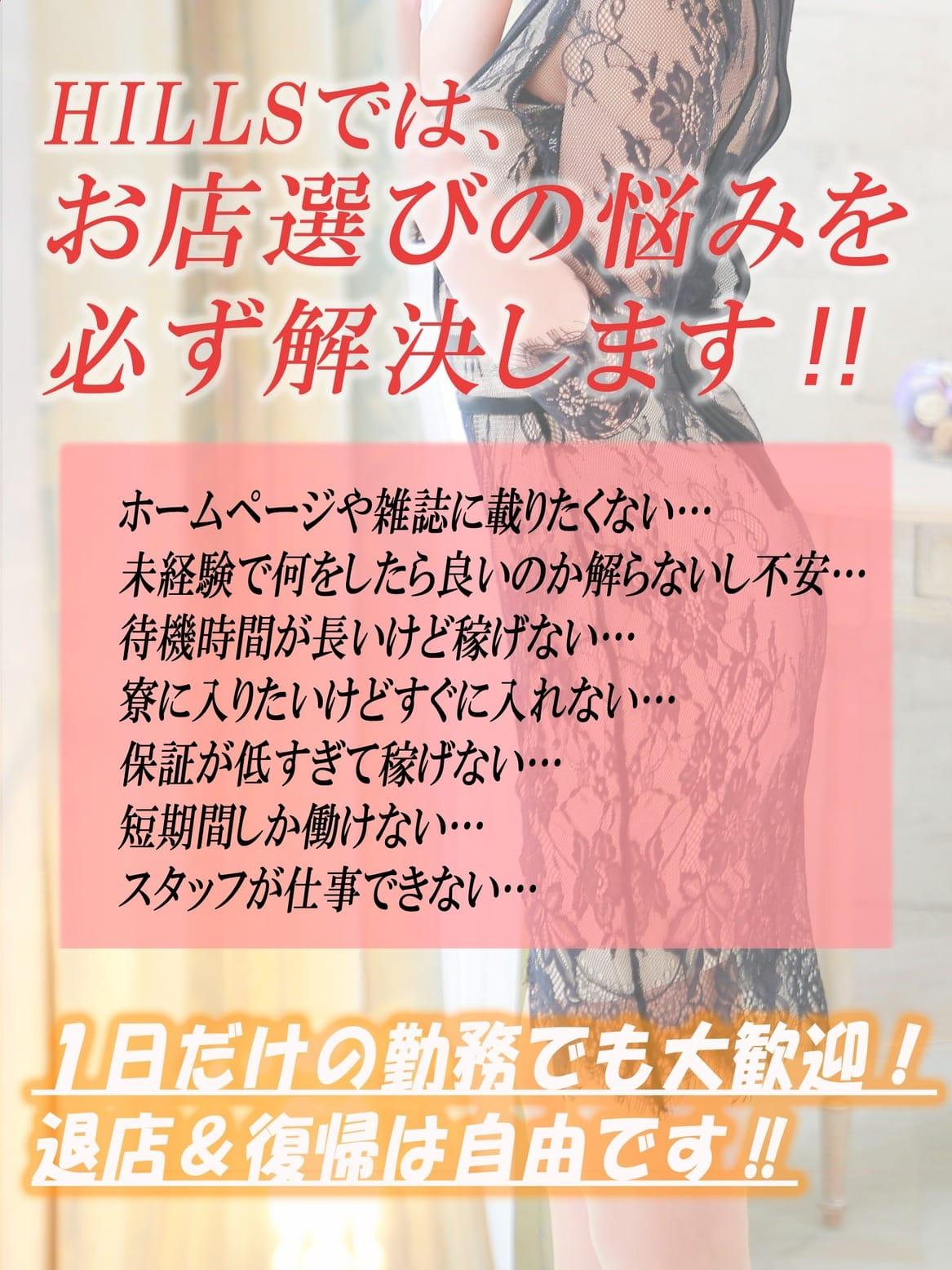 スタッフ一同本気です♪嘘偽りのない熊本NO1バック|Hills Kumamoto ヒルズ熊本の求人ブログ