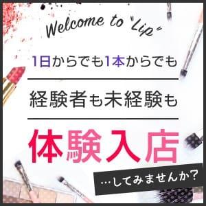 大好評!1日体験入店☆ 東京リップ 渋谷店(旧:渋谷Lip)の求人ブログ