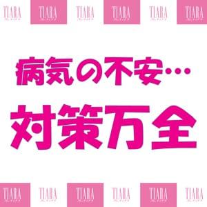 [Tiaraが選ばれる理由⑩] ティアラの求人ブログ
