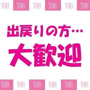 [Tiaraが選ばれる理由⑪] ティアラの求人ブログ