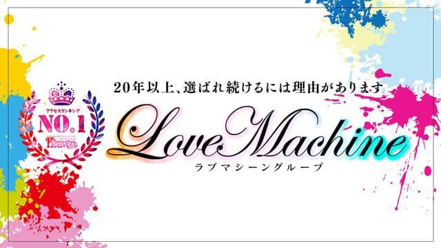 【定期配信】20年以上続くラブマシーングループの良い所を7つご紹介します♪ ラブマシーン広島[ラブマシーングループ]の求人ブログ