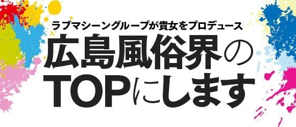 【定期配信】よくある質問に答えます♪その1 ラブマシーン広島[ラブマシーングループ]の求人ブログ
