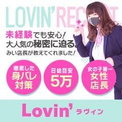 求人キャンペーン☆待機室紹介 Lovin'(ラヴィン)~ドキドキ♡エロカワ素人娘の体験入店の求人ブログ