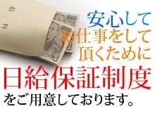 ☆キチンと管理が出来ているからこそ【安心】できる!|借金妻 京橋店の求人ブログ