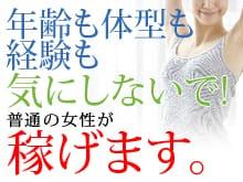 ☆京橋風俗で働きやすいお店|借金妻 京橋店の求人ブログ