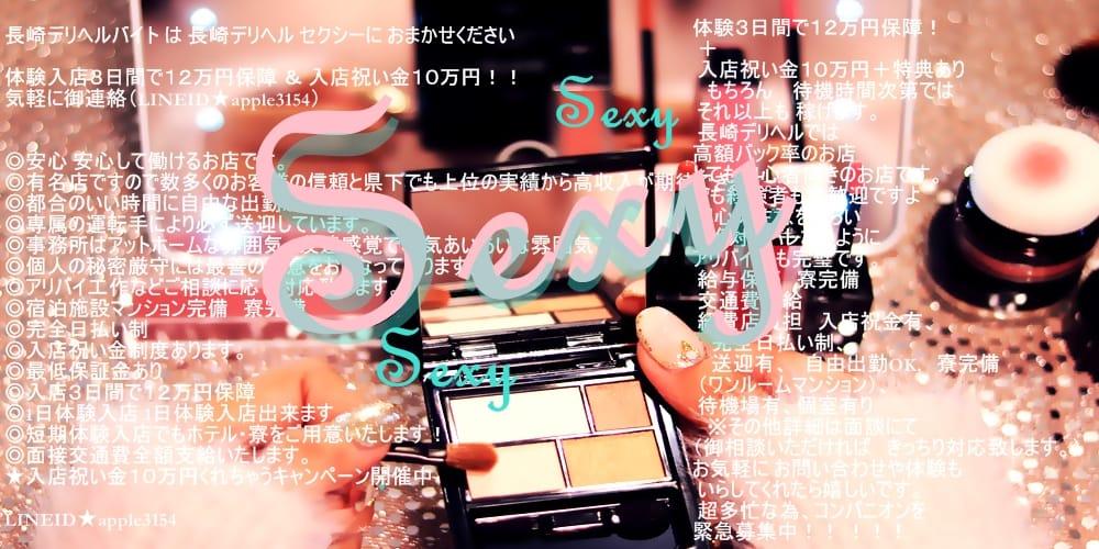 長崎デリヘル セクシーは 月収150万以上も夢じゃない!未経験でも大丈夫! セクシーの求人ブログ