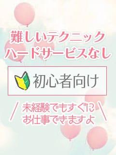 貸出衣装有り・完全個室待機・日給5万円以上♥|池袋R [a:ru] アールの求人ブログ