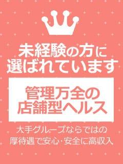 絶対安心の店舗型ヘルス・完全個室待機・日給5万円以上♥|池袋R [a:ru] アールの求人ブログ