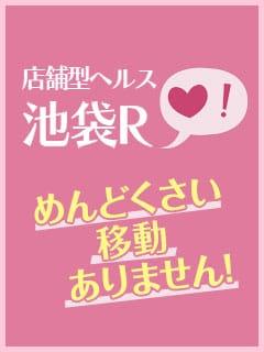 Wi-Fi完備・完全個室待機・日給5万円以上♥|池袋R [a:ru] アールの求人ブログ