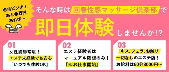 体験入店できますか?|神戸回春性感マッサージ倶楽部の求人ブログ