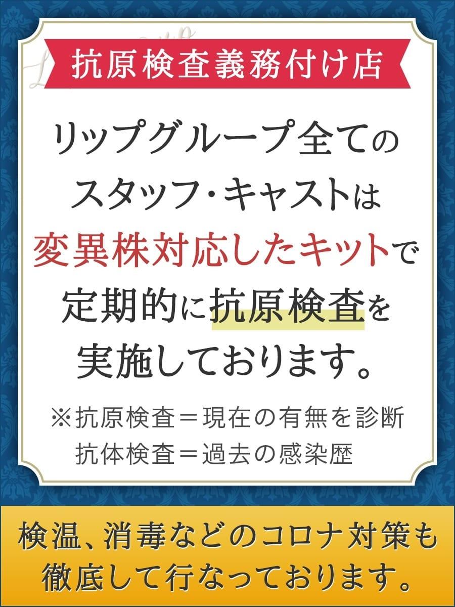 全スタッフ・キャストの抗原検査を義務化しています。 東京リップ 池袋店(旧:池袋Lip)の求人ブログ