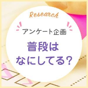 【女の子にアンケート】 「普段は何してるの!?」 東京リップ 池袋店(旧:池袋Lip)の求人ブログ