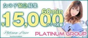 60分¥15,000バック♡看板候補募集!! S級素人最高級デリバリーヘルス Platinum musee(プラチナムミュゼ)の求人ブログ
