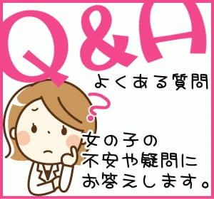 ★よくある女の子からの質問!|アロマエステ アイウィッシュの求人ブログ