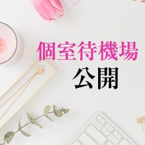 ★初めてでも安心♪完全個室待機可能!★|S-style club(エススタイルクラブ)の求人ブログ