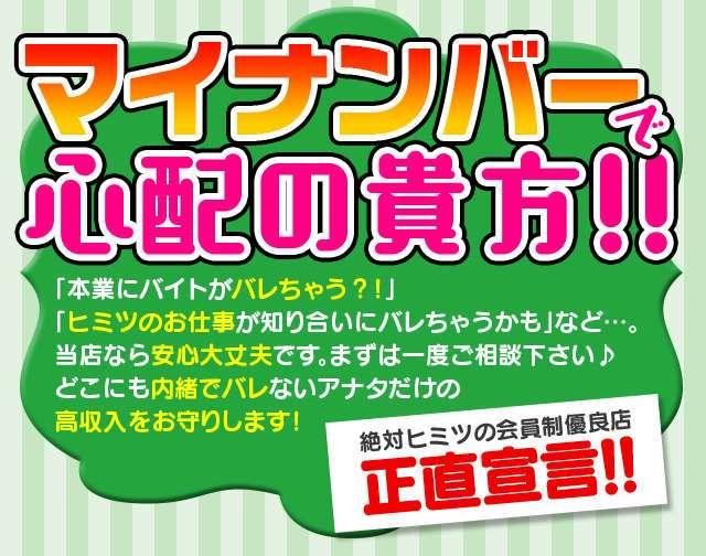 エリアトップクラスの正直優良店ですっ(^-^)/~♪ 素人専門◆Kiaro24時!!の求人ブログ