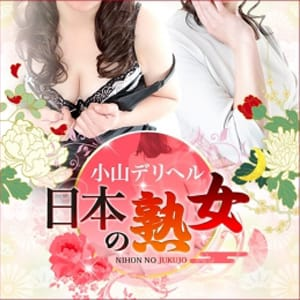 今や世間は熟女ブームだからこそ、稼ぐチャンスはここにある!! 小山デリヘル日本の熟女の求人ブログ