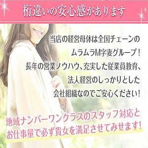 全国チェーンムラムラM字妻グループの経営母体のお店/桁違いの安心感があります! 小山デリヘル日本の熟女の求人ブログ