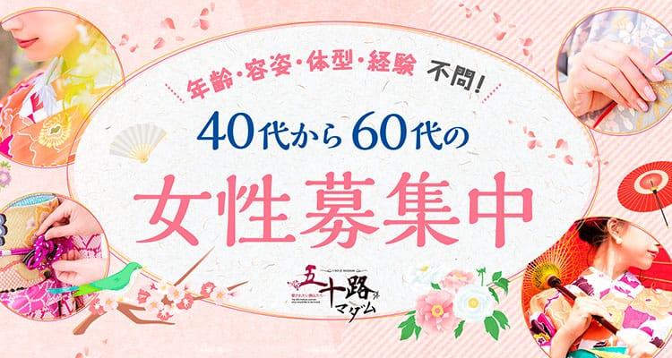 40代~60代の熟女が稼げるお店! 五十路マダム東広島店(カサブランカグループ)の求人ブログ