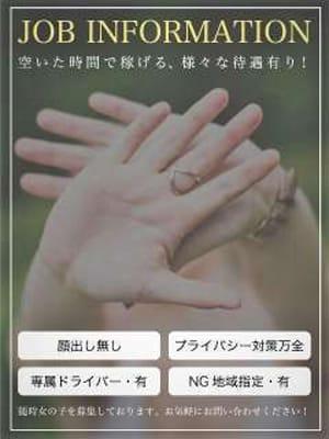 顔出し無し、プライバシー保護万全|艶熟妻 京都店の求人ブログ