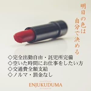 30・40・50代! 人妻さん大募集!|艶熟妻 京都店の求人ブログ