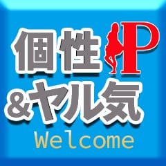 採用率100%!!!|いちゃいちゃパラダイス姫路店(will-next group)の求人ブログ