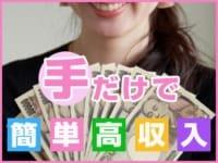 手だけのサービスで日給2万円以上が可能なお店です!|るっきんぐらぶの求人ブログ