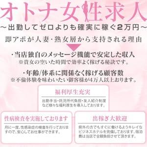 ★即アポ求人情報★|即アポ奥さん~津・松阪店~の求人ブログ