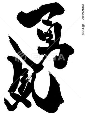 勇気を持って|京都デリヘル女学院の求人ブログ