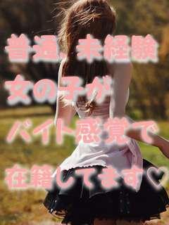 誰にもバレずに働きたいアナタに…!!|夢-chuの求人ブログ