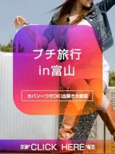 ⑨プチ旅行in富山~短期間・長期の出稼ぎ大歓迎!~|富山性感回春アロマSpaの求人ブログ