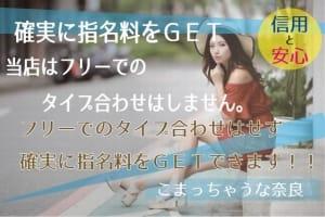 フリーでのタイプ合わせはせず確実に指名料GETできます!! こまっちゃうな奈良 Komacchauna naraの求人ブログ