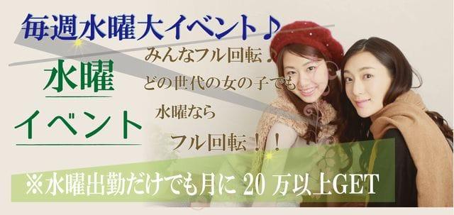 水曜出勤だけでも月20万GET♪ こまっちゃうな奈良 Komacchauna naraの求人ブログ