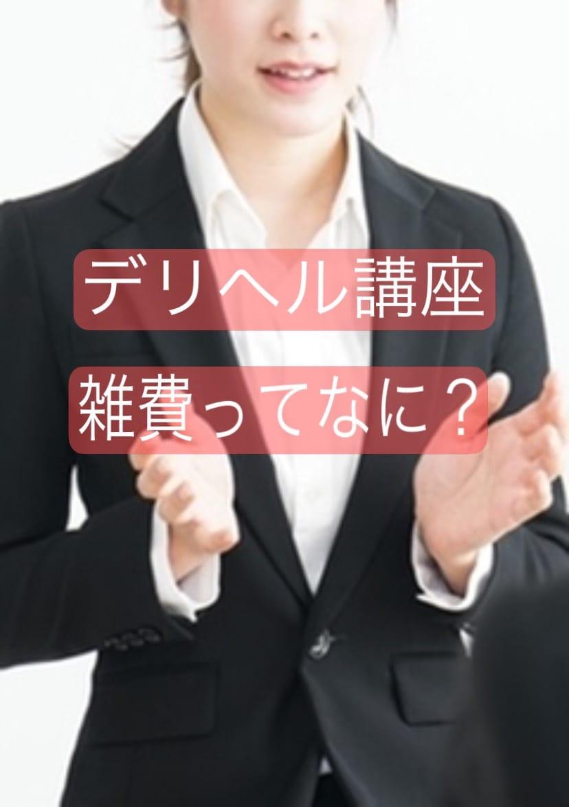 雑費って何ですか? SUTEKIな奥様は好きですか?の求人ブログ
