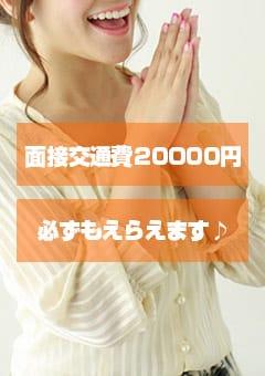 必ずもらえる2万円♪ SUTEKIな奥様は好きですか?の求人ブログ