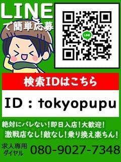 △▲★日暮里駅の北改札東口から徒歩3分!!|ドッキング痴漢電車の求人ブログ
