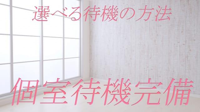 当店は『個室待機完備』しております♪|静岡♂風俗の神様浜松店(LINE GROUP)の求人ブログ