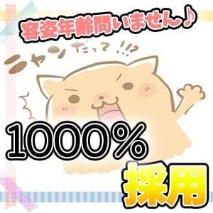 容姿関係ナシ! あなただけの魅力を出してください♪|静岡♂風俗の神様浜松店(LINE GROUP)の求人ブログ