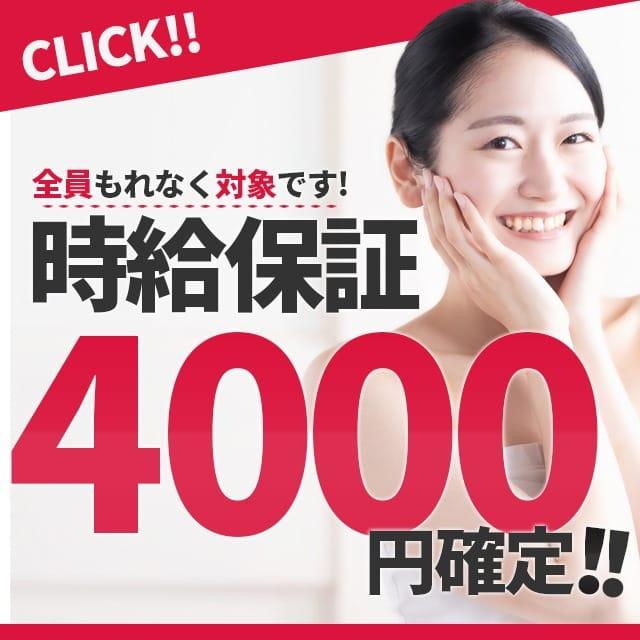 【採用強化中】必ず体験入店で待機時給4000円を保証! クランベリーの求人ブログ