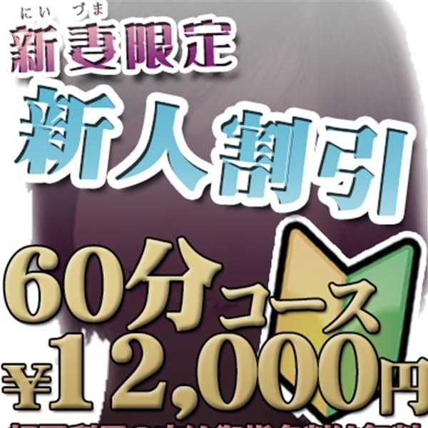 新人割引【怒涛の激安新人割引☆】 | ほんとうの人妻横浜本店(横浜)