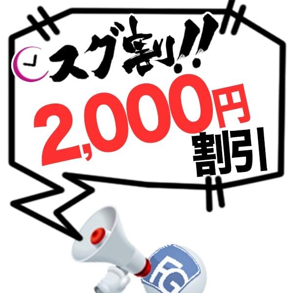 スグ割【スグ割2000円割引!!】 | ほんとうの人妻横浜本店(横浜)
