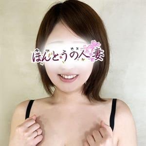 春-はる【癒し系のおっとりEカップ若妻】 | ほんとうの人妻横浜本店(横浜)